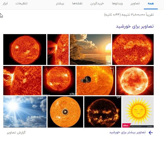 بخش نتایج عکس یا Image Result