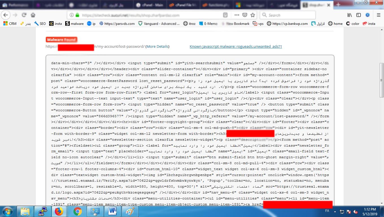 ابزار بررسی ویروسی شدن وب سایت :