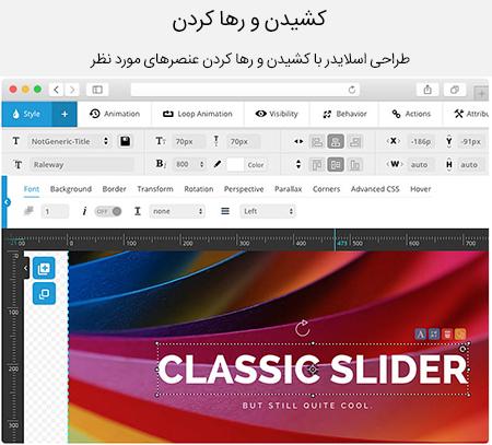 افزونه Slider Revolution ایجاد اسلایدر در وردپرس نسخه